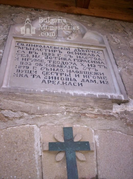 Арбанашки манастир - Каменен надпис (Снимка 9 от 14)
