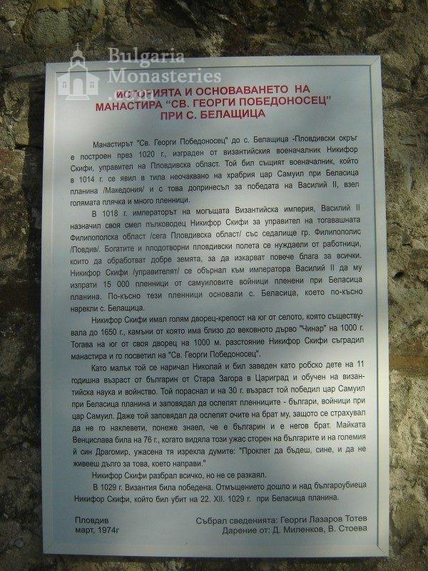 Белащински манастир - Историята на манастира (Снимка 4 от 26)