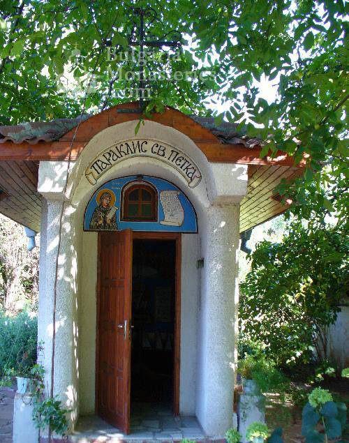 Чепински манастир - Параклисът