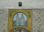 Кукленски манастир - Св. Св. Козма и Дамян