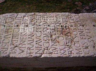Патриаршески манастир - Римски надпис (Снимка 16 от 23)