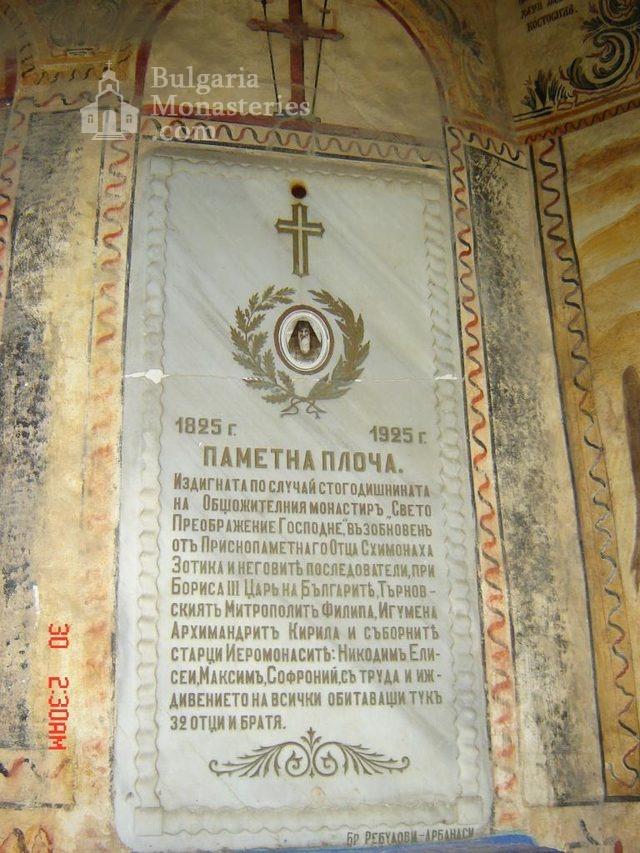 Преображенски манастир (Снимка 9 от 29)