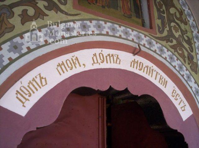 Присовски манастир (Снимка 3 от 16)