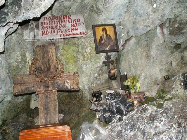 Руенски манастир - Пещерата на Св.Иван Рилски (Снимка 3 от 19)