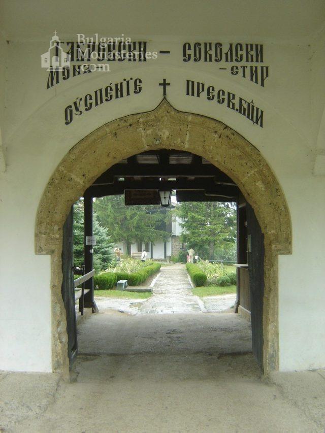 Соколски манастир - Дворът на манастира (Снимка 28 от 40)