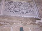 Арбанашки манастир - Каменен надпис