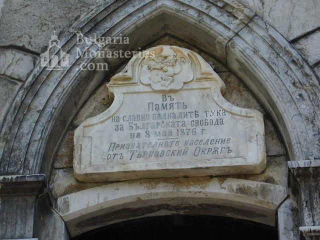 Дряновски манастир - Паметна плоча (Снимка 18 от 22)