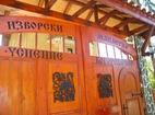 Изворски манастир - Манастирските порти