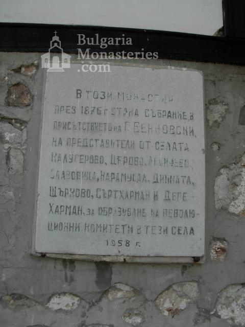 Калугеровски манастир (Снимка 8 от 11)