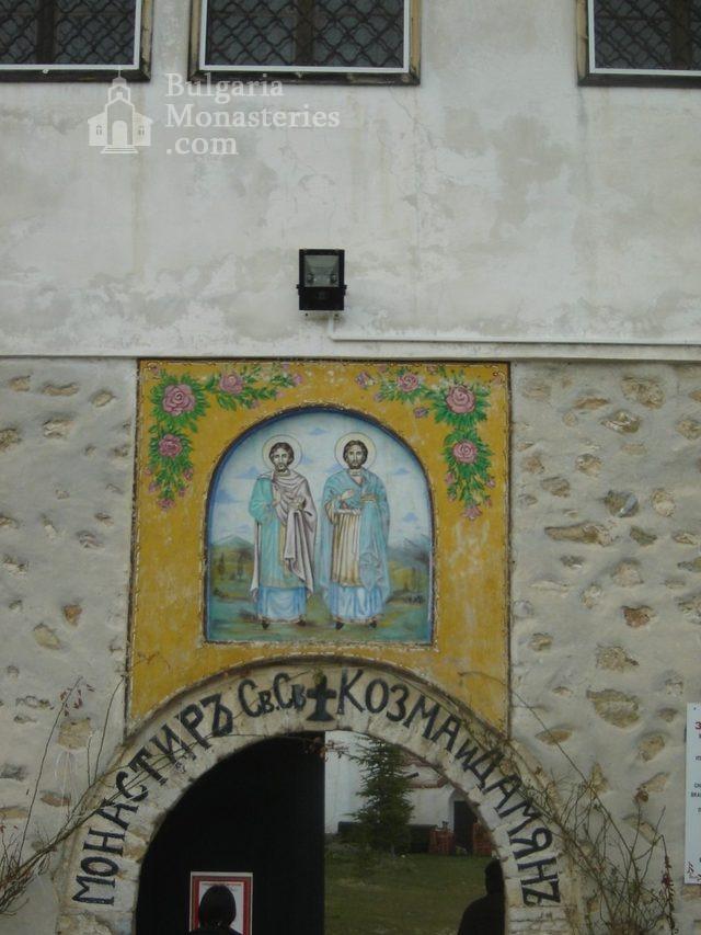 Кукленски манастир - Св. Св. Козма и Дамян (Снимка 6 от 27)