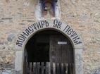 Мулдавски манастир - Манастирските порти