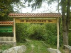Правешки манастир - Начало на екопътеката