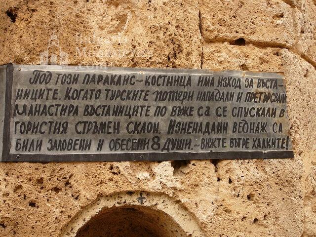 Соколски манастир (Снимка 25 от 40)