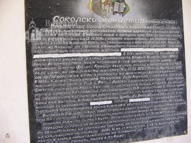Соколски манастир (Снимка 27 от 40)