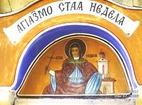 """Arapovski Monastery """"St. Nedelya"""" - The holy spring"""
