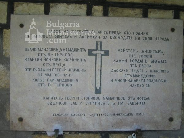 Plakovski Monastery - A plaque (Picture 12 of 12)